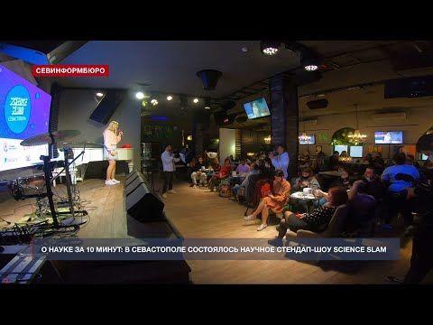О науке за 10 минут: в Севастополе состоялось научное стендап-шоу Science Slam