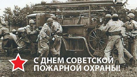 103 года назад 17 апреля была создана советская пожарная охрана