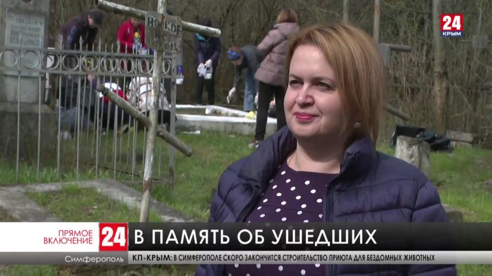 Старорусское кладбище в Симферополе сегодня приводят в порядок