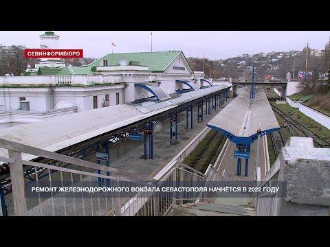 Ремонт железнодорожного вокзала Севастополя начнётся в 2022 году