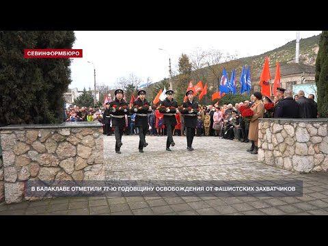 В Балаклаве отметили 77-ю годовщину освобождения от фашистских захватчиков