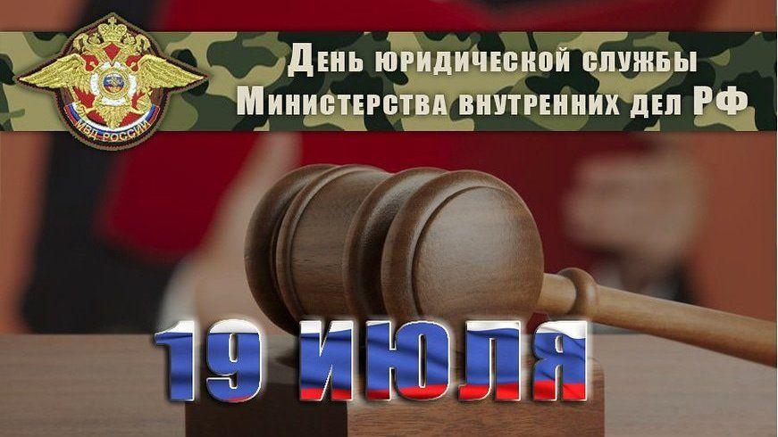 Поздравление руководства Советского района с Днем юридической службы Министерства внутренних дел Российской Федерации