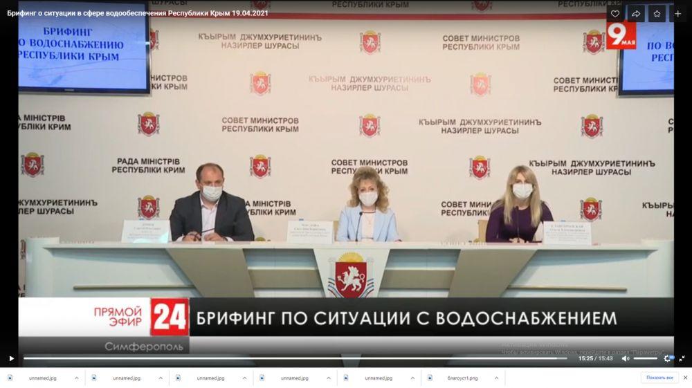 Сергей Донец принял участие в брифинге представителей органов власти по ситуации в сфере водообеспечения Республики Крым