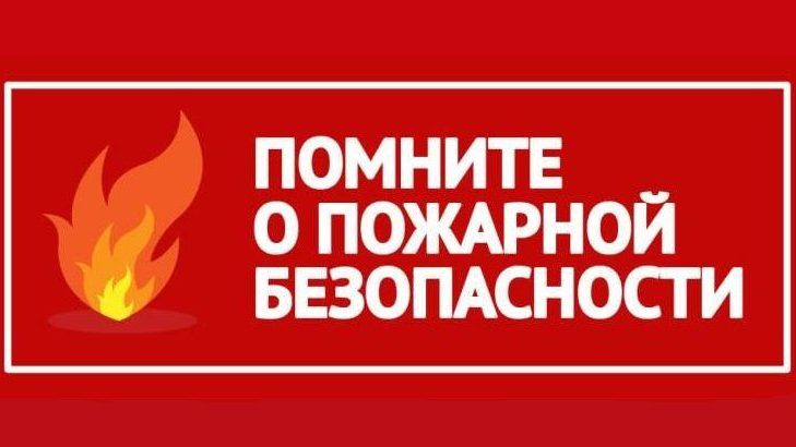 Отдел надзорной деятельности по г. Алуште Управления надзорной деятельности и профилактической работы Главного управления МЧС России по Республике Крым обращается к жителям города - внимательно отнестись к соблюдению правил пожарной безопасности.