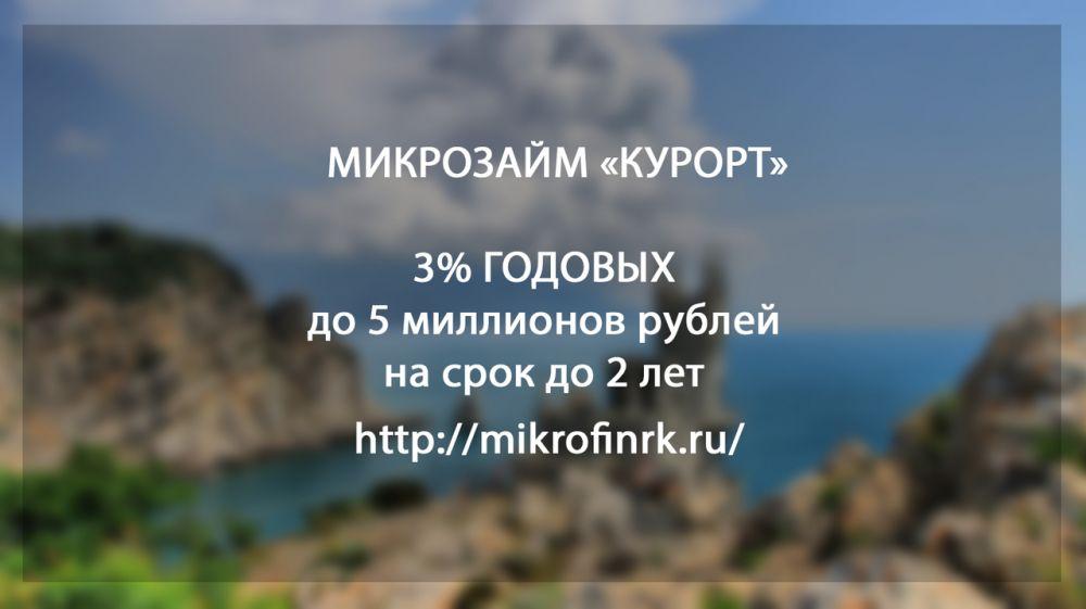 В Крыму предприниматели, занятые в сфере туризма, могут получить микрозайм под 3,5% годовых
