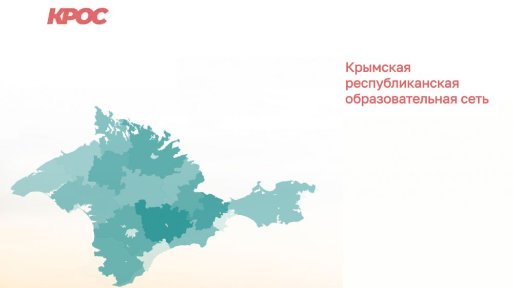 В автоматизированной информационной системе «Крымская республиканская образовательная сеть» начала функционировать новая подсистема «Отчетность»