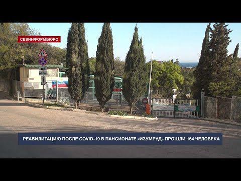 Реабилитацию после COVID-19 в пансионате «Изумруд» прошли 164 человека