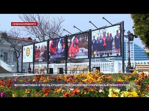 Фотовыставка в честь 20-летия студенческого корпуса спасателей открылась в Севастополе