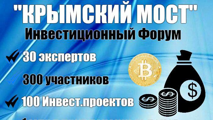 29-30 апреля 2021 года в городе Севастополе состоится инвестиционный Форум «Крымский Мост»