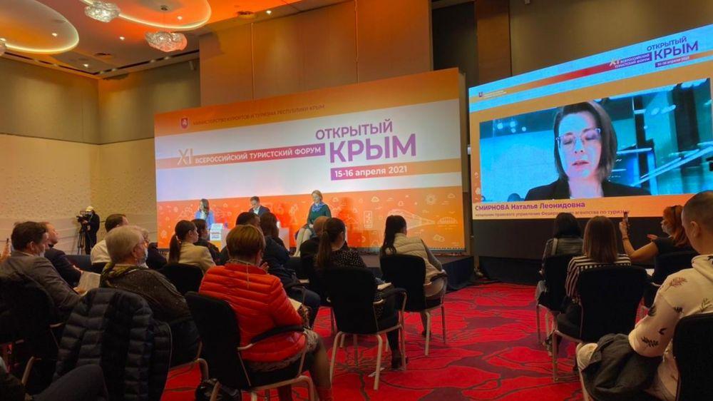 Администрации Ялты приняла участие в XI Всероссийском туристском форуме «Открытый Крым»