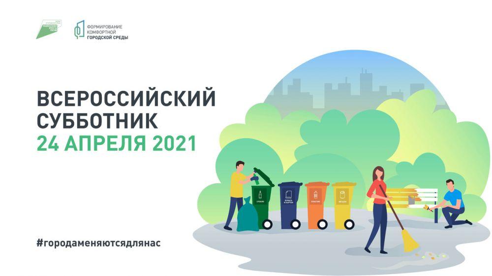 24 апреля в Феодосии пройдет Всероссийский субботник