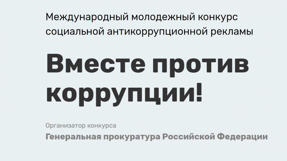 Международный молодёжный конкурс социальной антикоррупционной рекламы «Вместе против коррупции!»