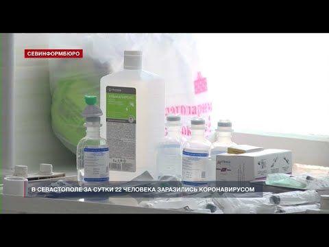 Сводка по заболеваниям коронавирусом в Севастополе за 19 апреля