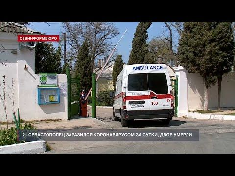 21 севастополец заразился коронавирусом за сутки, двое умерли