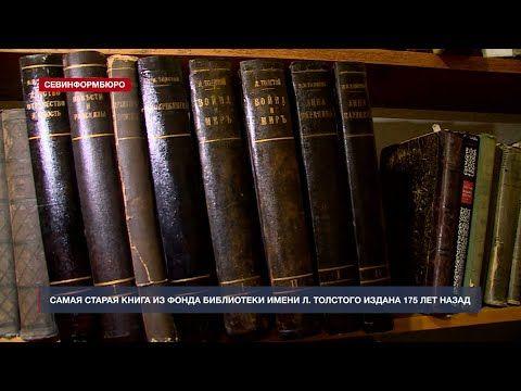 Хранитель старинных книг библиотеки Толстого показала уникальные издания