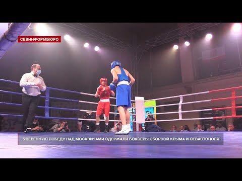 Уверенную победу над москвичами одержали боксёры сборной Крыма и Севастополя