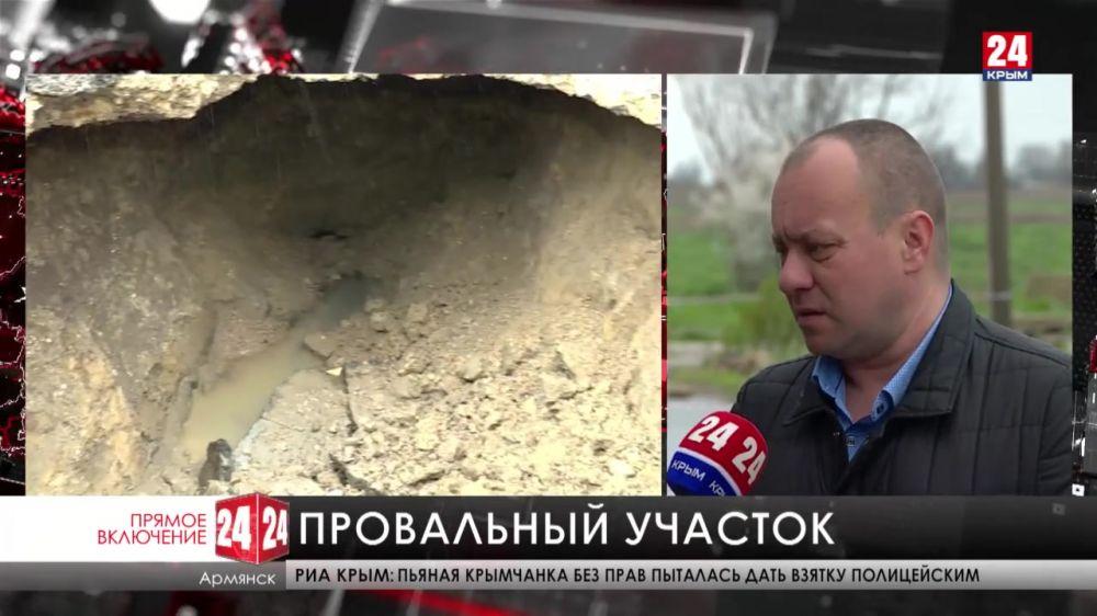 В Армянске провалился участок дороги на улице Магдесяна