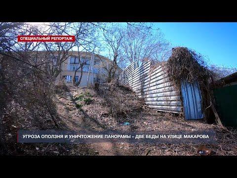 Под угрозой оползня: как уголок старого Севастополя обрастает уродливой застройкой. Серия 1