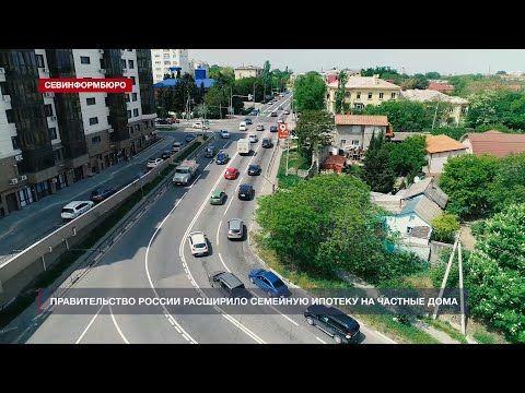 Правительство России расширило семейную ипотеку на частные дома