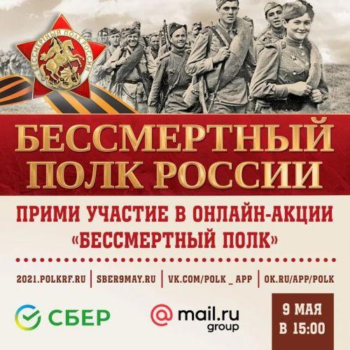 В России стартовал прием заявок на участие в онлайн-акции «Бессмертный полк»