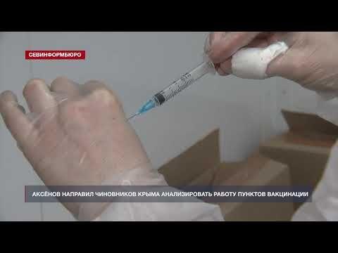 Аксёнов направил чиновников Крыма анализировать работу пунктов вакцинации