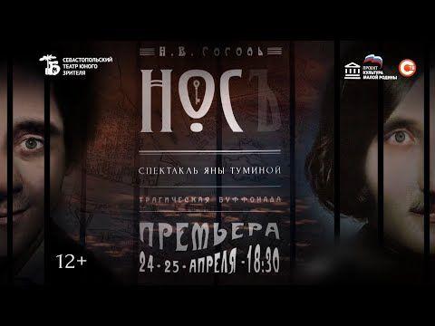 Севастопольский ТЮЗ готовит премьеру постановки «Нос» Гоголя (СЮЖЕТ)