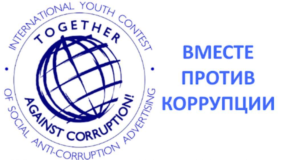 """""""Вместе против коррупции!"""""""
