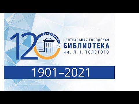 Центральной городской библиотеке Севастополя — 120 лет