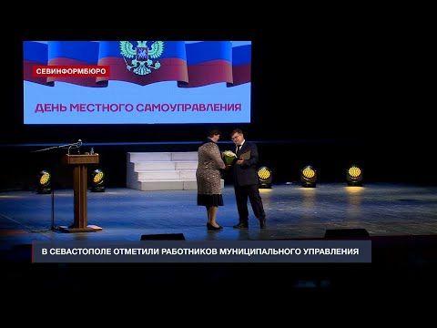 В Севастополе отметили работников муниципального управления