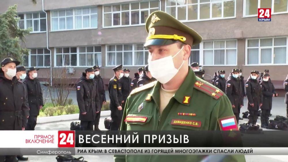 В Крыму стартовал весенний призыв в вооружённые силы России
