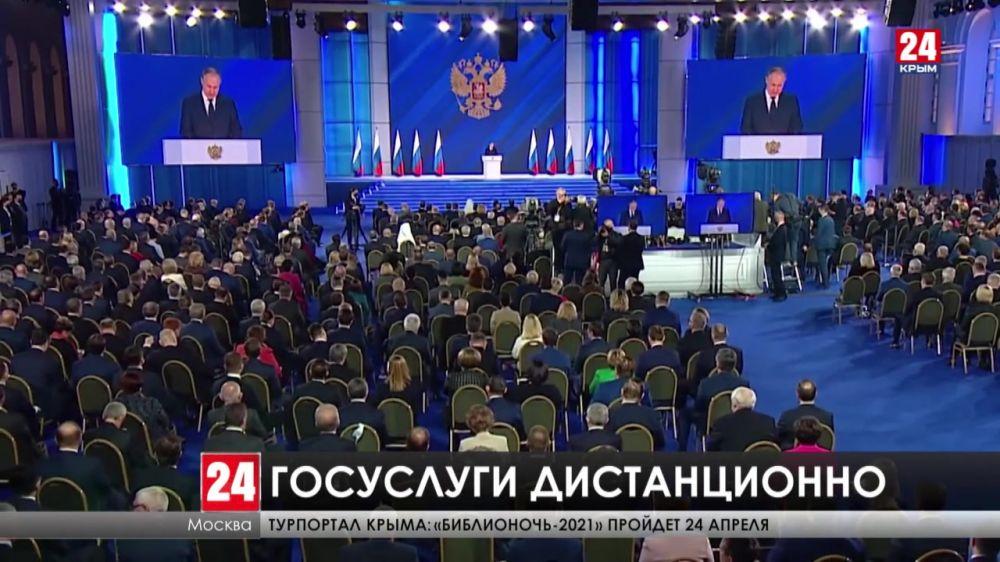 Президент России дал поручение наладить дистанционную работу государственных и муниципальных учреждений
