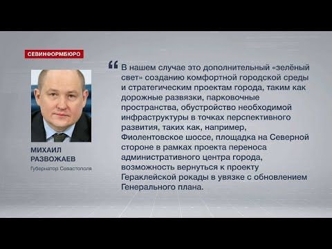 Развожаев: новые инфраструктурные кредиты привлекут инвесторов в Севастополь