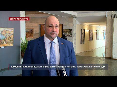 Владимир Немцев выделил поручения Президента, которые помогут развитию Севастополя