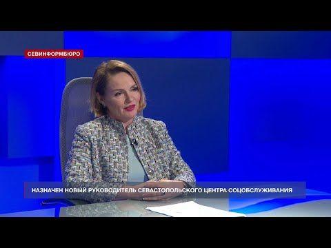 Новый директор Севастопольского Центра соцобслуживания приступила к работе