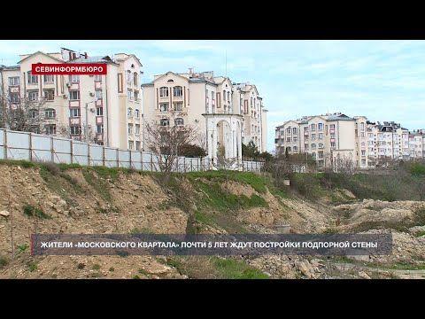 Жители «Московского квартала» просят губернатора спасти их дома и берег Стрелецкой бухты