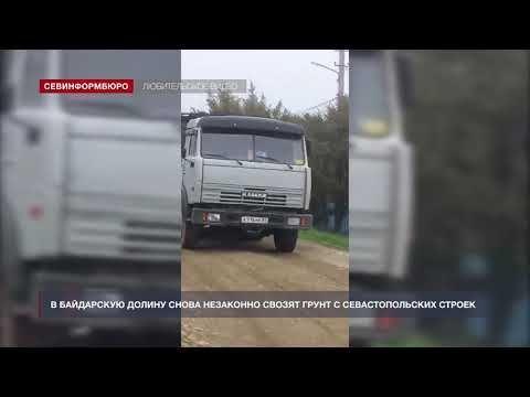 В Байдарскую долину снова незаконно свозят грунт с севастопольских строек