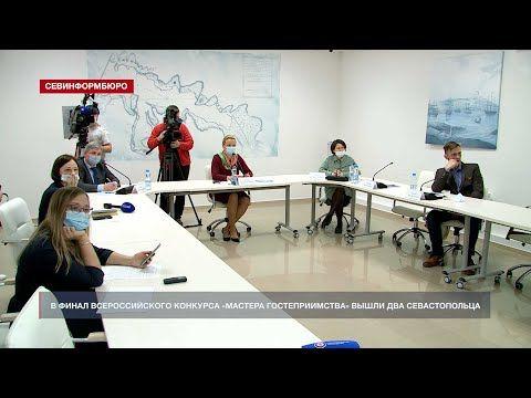 Двое севастопольцев вышли в финал всероссийского конкурса «Мастера гостеприимства»
