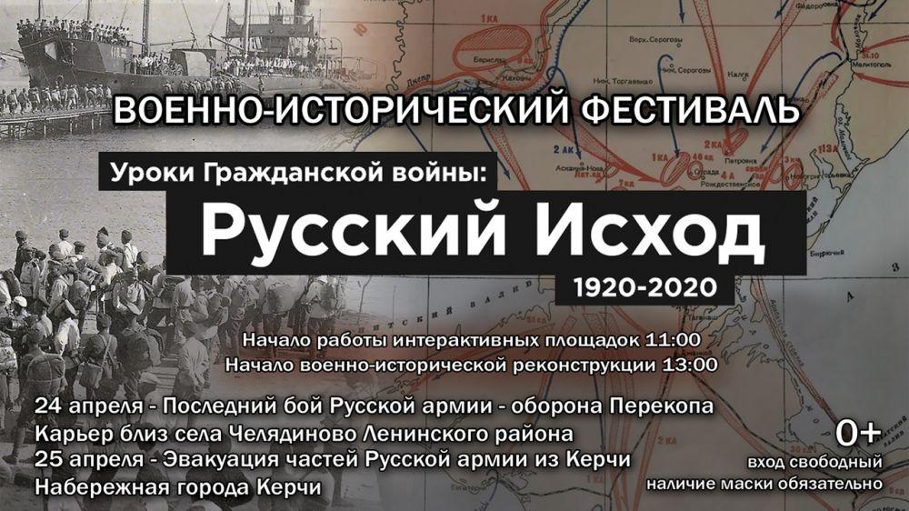 В Керчи пройдет военно-исторический фестиваль, посвященный 100-летию Русского Исхода