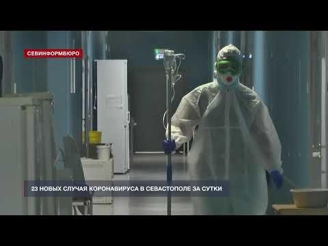 В Севастополе за сутки коронавирусом заболели 23 человека