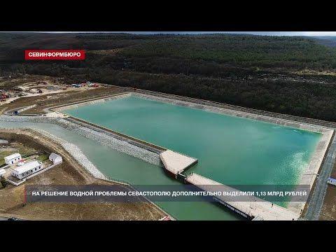 На решение водной проблемы Севастополю выделили 1,13 млрд рублей