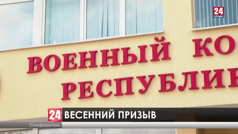 Отдать долг Родине. Как в Крыму проходит весенний призыв в вооружённые силы России?