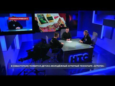 В Севастополе подготовили проект создания аграрного технопарка