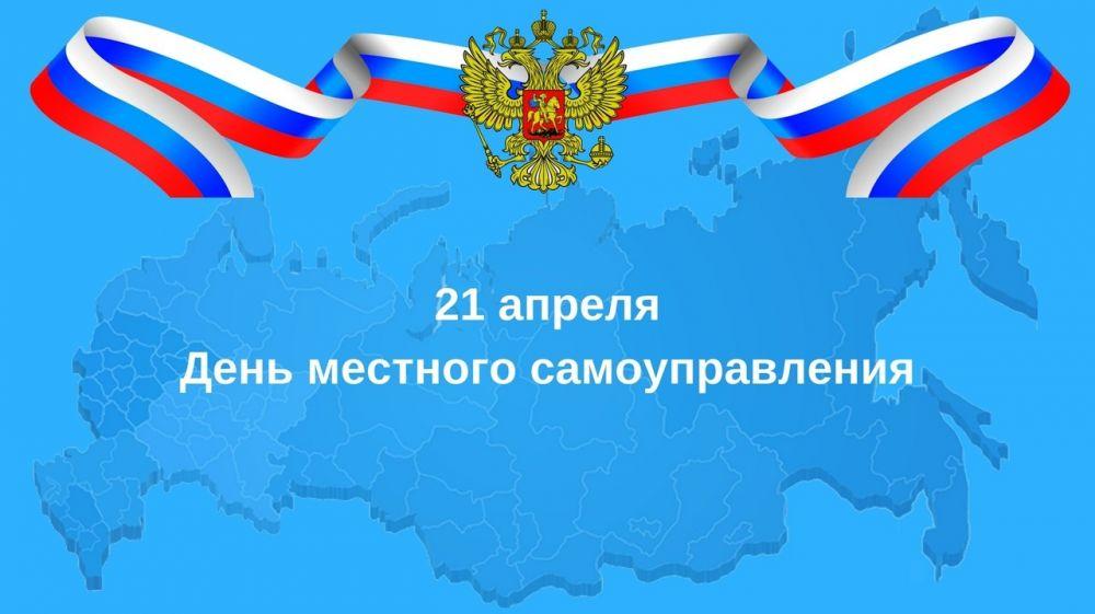 Поздравление главы администрации Черноморского района с Днем местного самоуправления