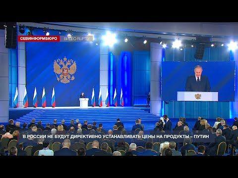 В России не будут директивно устанавливать цены на продукты – Путин