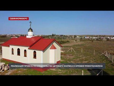 Строительство детского хосписа в Орловке до сих пор не начато