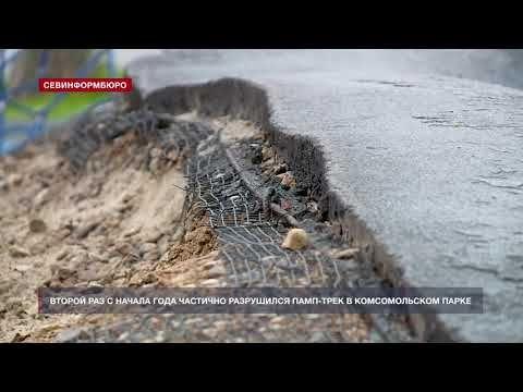 Памп-трек в Комсомольском парке Севастополя стал опасен для детей