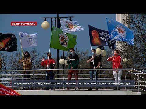 Студенческие отряды Севастополя отмечают 6-летие и готовятся к «Десанту Победы»