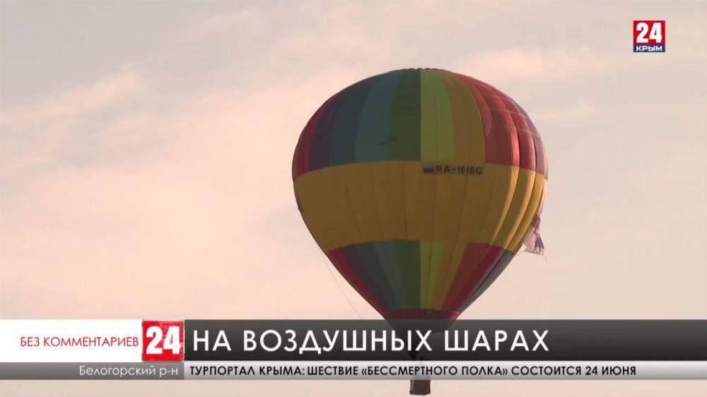 В Крыму у Белой скалы проходят спортивные соревнования на воздушных шарах
