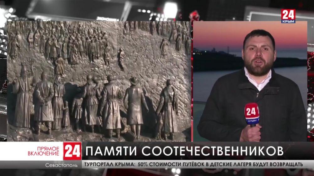 В Севастополе завершилась церемония открытия памятника