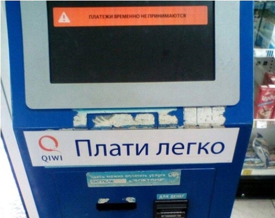В крупном платежном сервисе прокомментировали перебои в работе терминалов в Крыму